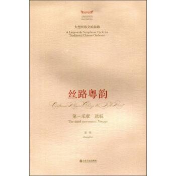 丝路粤韵(第三乐章远航)/中国音乐总谱大典