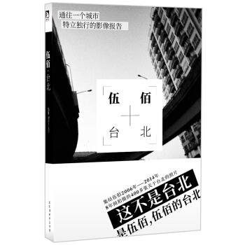 伍佰·台北