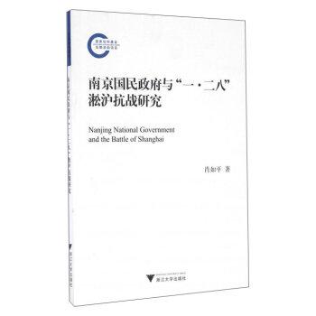 南京国民政府与一二八淞沪抗战研究