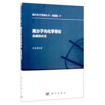 高分子光化学导论——基础和应用