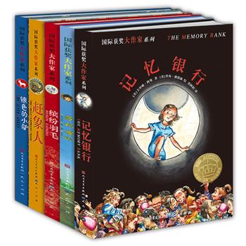国际获奖大作家系列(打开世界儿童文学的最新视界,为蓬勃的心灵提供新鲜的文学氧气。国际大作家+知名插画家+国际顶级出版社+最新著作+知名译者,五重精品保证!)