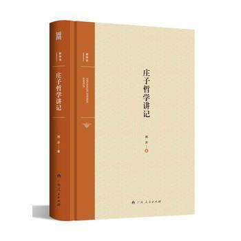 庄子哲学讲记(精装)