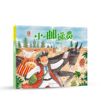 最美中国系列 保冬妮原创绘本 新疆卷:小邮递员