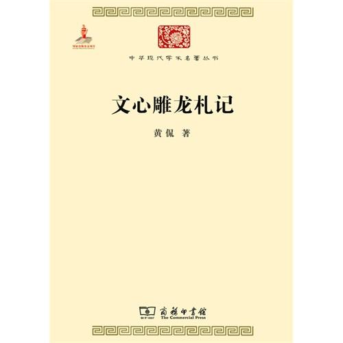 中华现代学术名著丛书:文心雕龙札记