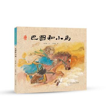 最美中国系列 保冬妮原创绘本 内蒙古卷:巴图和小马