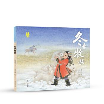 最美中国系列 保冬妮原创绘本 新疆卷:冬季牧歌