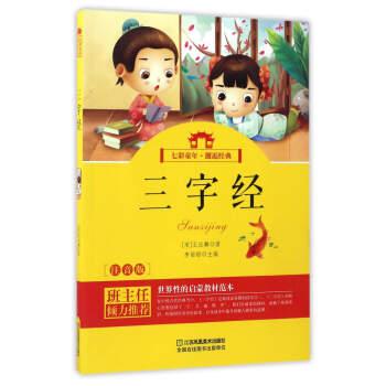 七彩童年邂逅经典:三字经(注音版)