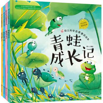 神奇动物:幼儿科学启蒙童话绘本第三辑(套装4册)