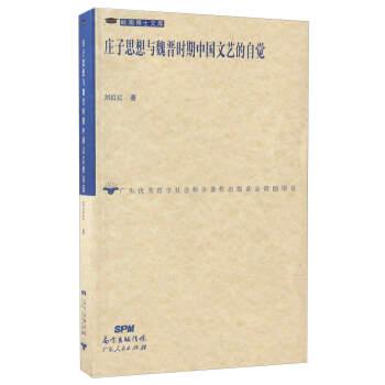 岭南博士文库:庄子思想与魏晋时期中国文艺的自觉