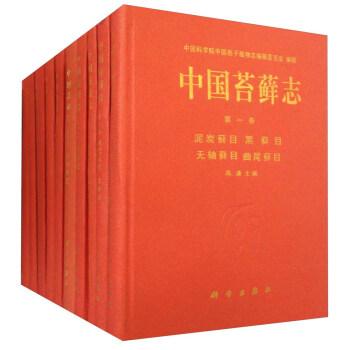 中国苔藓志(1994-2016年,10卷)