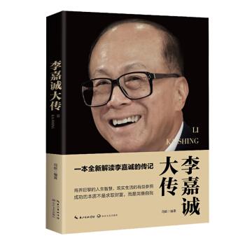 李嘉诚大传(一世珍藏名人名传精品典藏)