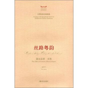 丝路粤韵(第五乐章乡愁)/中国音乐总谱大典
