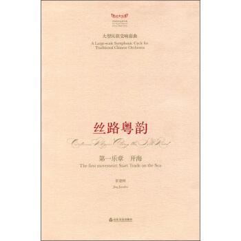 丝路粤韵(第一乐章开海)/中国音乐总谱大典