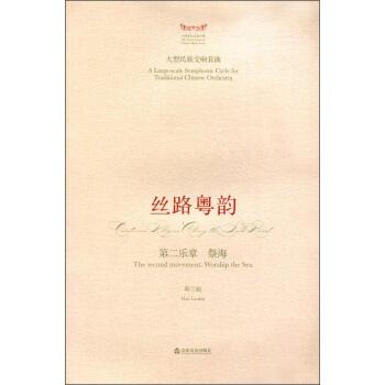 丝路粤韵(第二乐章祭海)/中国音乐总谱大典