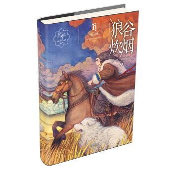 黑鹤动物小说系列:狼谷炊烟