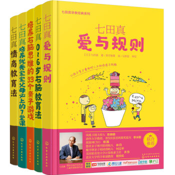 七田真0~6岁早教经典系列(套装共5册)