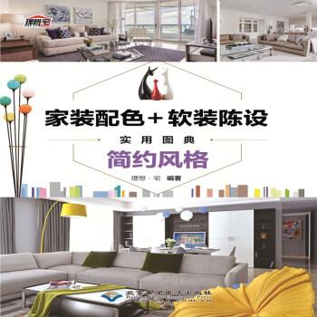 家装配色+软装陈设实用图典——简约风格