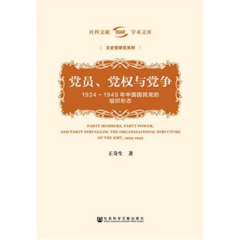 党员党权与党争(1924-1949年中国国民党的组织形态)(精)