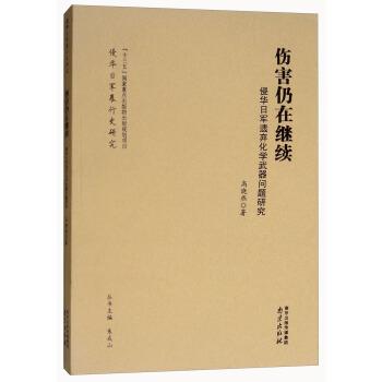 伤害仍在继续-侵华日军遗弃化学武器问题研究