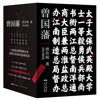 曾国藩(历史精进版)