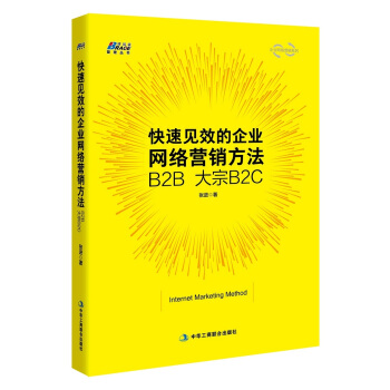 快速见效的企业网络营销方法:B2B 大宗B2C