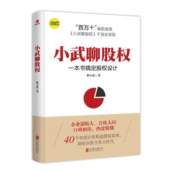 小武聊股权:一本书搞定股权设计