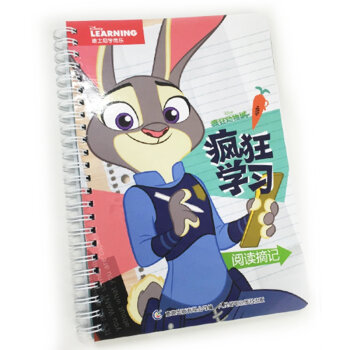 迪士尼疯狂动物城 疯狂学习 阅读摘记