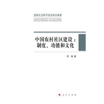 中国农村社区建设:制度、功能和文化