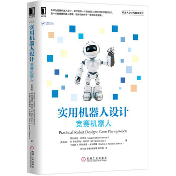 实用机器人设计 竞赛机器人