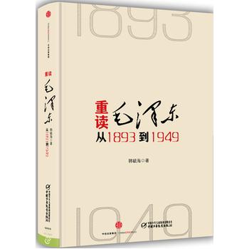 重读毛泽东,从1893到1949(精装)