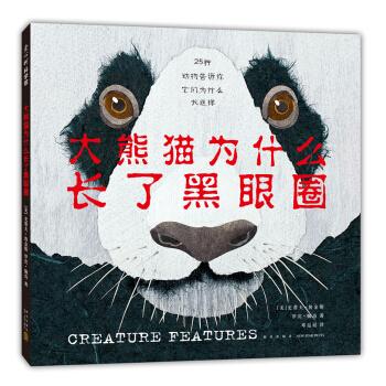 大熊猫为什么长了黑眼圈(精装)