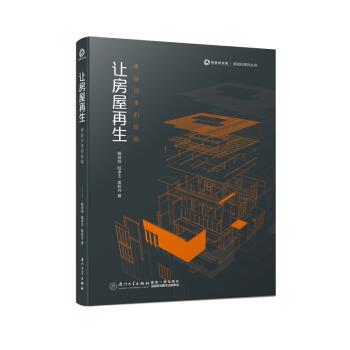 让房屋再生:来自日本的经验