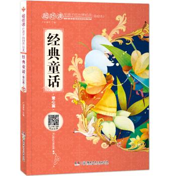 超好读·给孩子的世界经典(彩绘本):经典童话 爱心篇