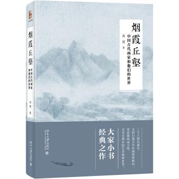 烟霞丘壑:中国古代画家和他们的世界(精装)