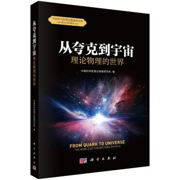 从夸克到宇宙:理论物理的世界