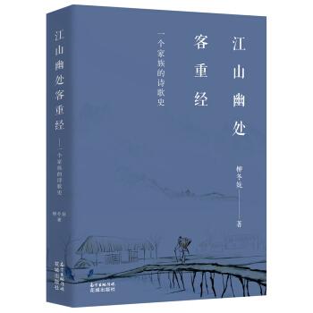 江山幽处客重经—一个家族的诗歌史