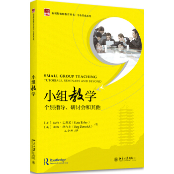小组教学 个别指导、研讨会和其他