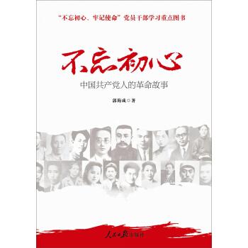不忘初心   牢记使命:中国共产党人的革命故事