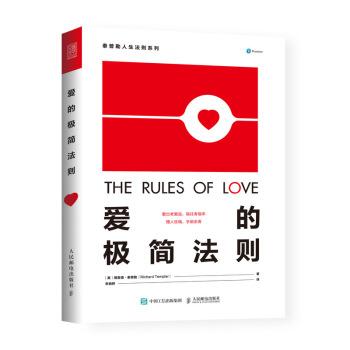 爱的极简法则