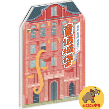 各种各样的房子:童话城堡(精装)