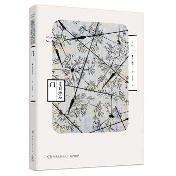 夏目漱石作品:门