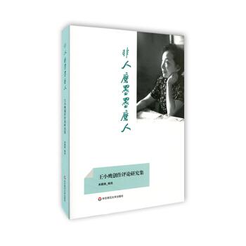 非人磨墨墨磨人:王小鹰创作评论研究集