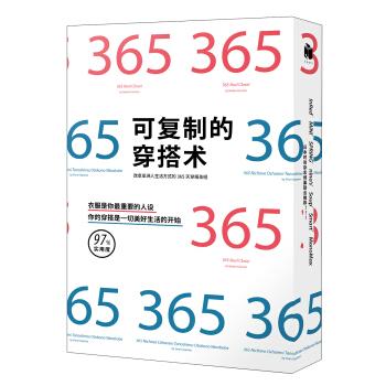 日剧穿搭圣经(2册套装)