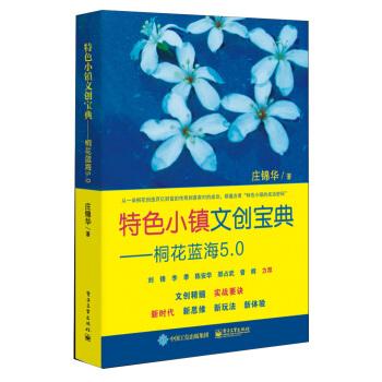 特色小镇文创宝典--桐花蓝海5.0