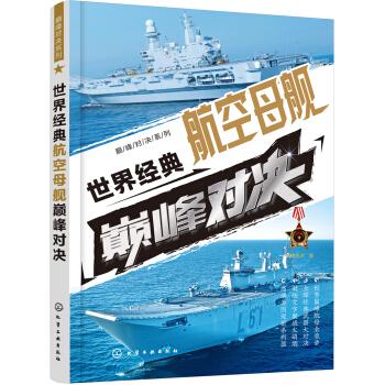 巅峰对决系列--世界经典航空母舰巅峰对决