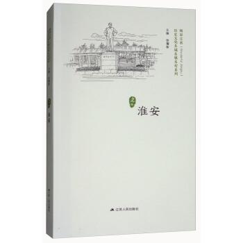 淮安-历史文化名城名镇名村系列