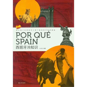 西班牙冷知识