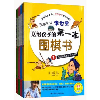 围棋天才李世乭送给孩子的第一本围棋书(全4册)