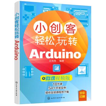 小创客轻松玩转Arduino
