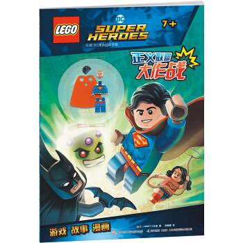 乐高DC漫画超级英雄:正义联盟大作战(赠乐高玩具)